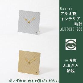 【ふるさと納税】Gabroh インテリア時計 200【限定各色5セット】