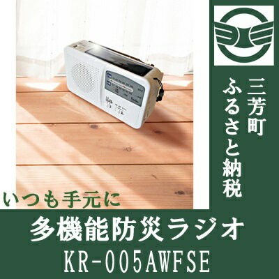 【ふるさと納税】いつでも使えて、非常時にも役立つ多機能防災ラジオ KR-005AWFSE
