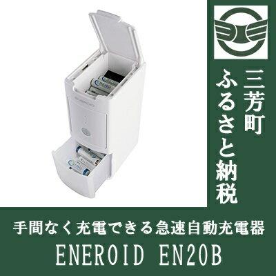 【ふるさと納税】手間なく充電できる急速自動充電器 ENEROID[エネロイド] EN20B