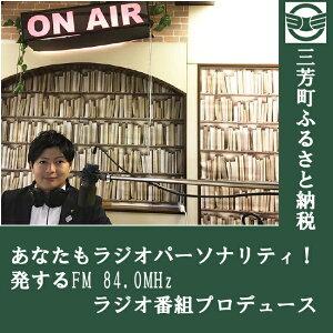 【ふるさと納税】あなたもラジオパーソナリティ!発するFM84.0MHzラジオ番組プロデュース