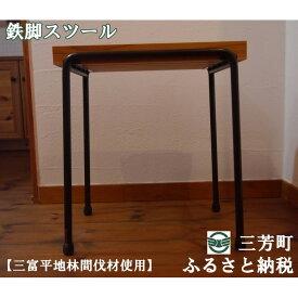 【ふるさと納税】鉄脚スツール【三富平地林間伐材使用】