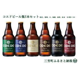 【ふるさと納税】コエドビール瓶6本セット(毬花、瑠璃、白、伽羅、漆黒、紅赤 全6種×1本)