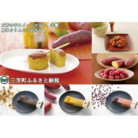 【ふるさと納税】三芳の芋スイートポテト、羊羹、焼きかりんとう詰合せ