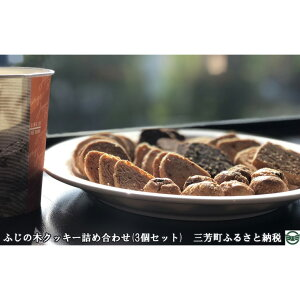 【ふるさと納税】ふじの木クッキー詰め合わせ(3個セット)