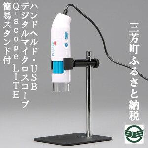 【ふるさと納税】ハンドヘルド・USBデジタルマイクロスコープQ-scopeLITE簡易スタンド付