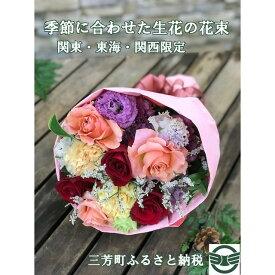 【ふるさと納税】季節に合わせた生花の花束【配送エリア限定】