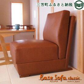 【ふるさと納税】Base Sofa classic 1人掛けソファ(革張)