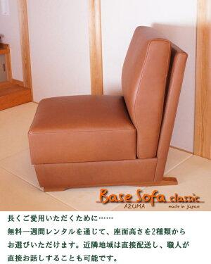 【ふるさと納税】BaseSofaclassic1人掛けソファ(革張)