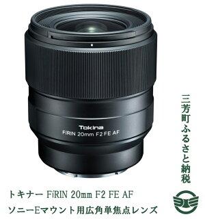 【ふるさと納税】トキナーFíRIN20mmF2FEAFソニーEマウント用広角単焦点レンズ