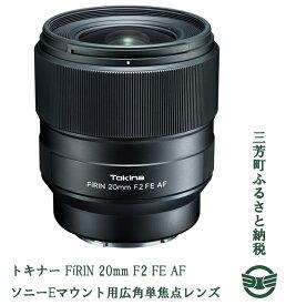 【ふるさと納税】トキナー FiRIN 20mm F2 FE AF ソニーEマウント用広角単焦点レンズ