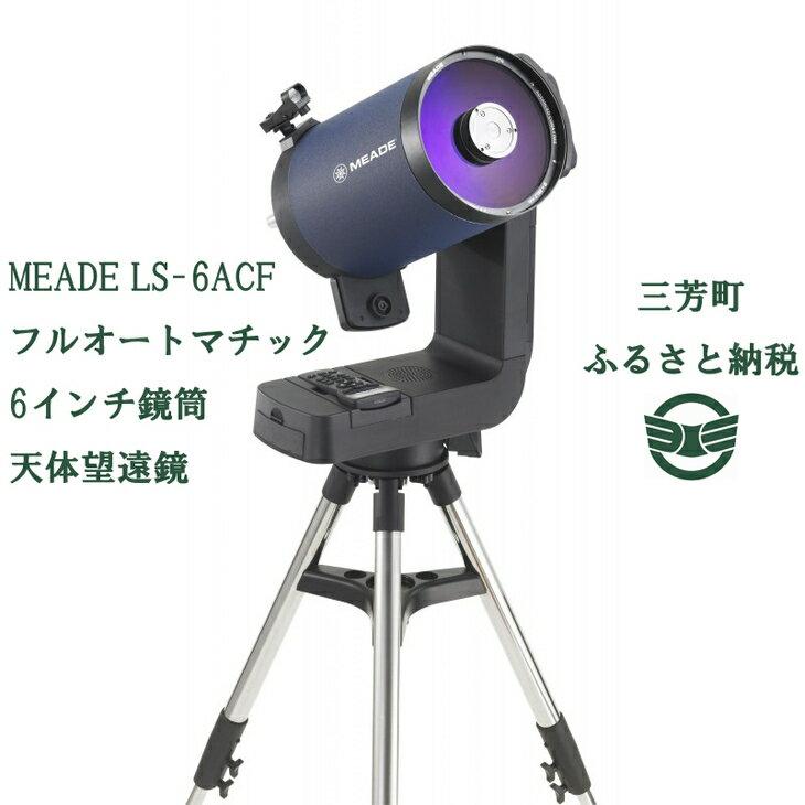 【ふるさと納税】MEADE LS-6ACF フルオートマチック6インチ鏡筒天体望遠鏡