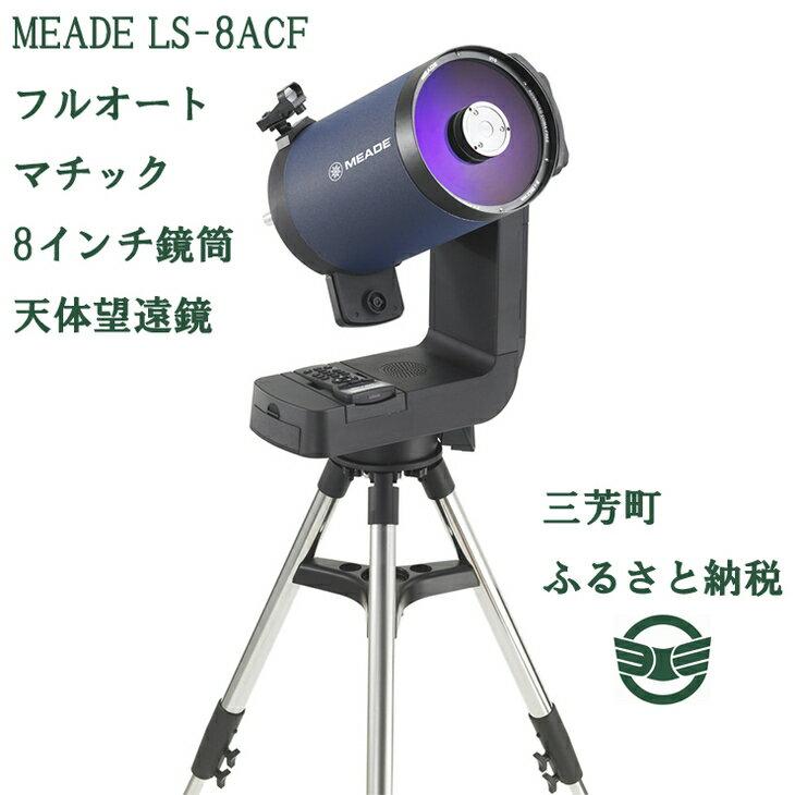 【ふるさと納税】MEADE LS-8ACF フルオートマチック8インチ鏡筒天体望遠鏡