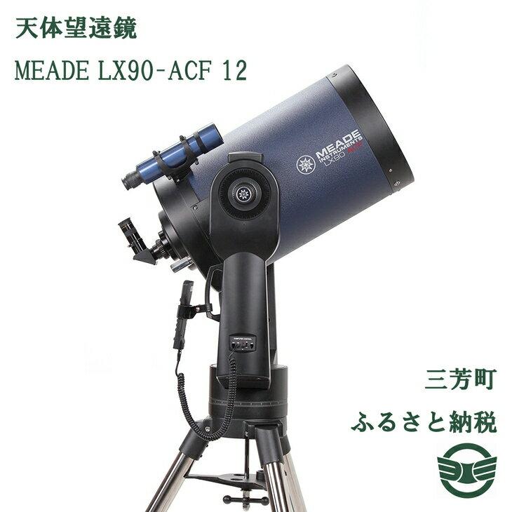 【ふるさと納税】天体望遠鏡 MEADE LX90-ACF 12