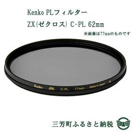 【ふるさと納税】Kenko PLフィルター ZX(ゼクロス) C-PL 62mm