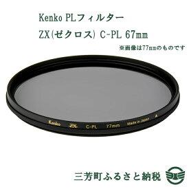 【ふるさと納税】Kenko PLフィルター ZX(ゼクロス) C-PL 67mm