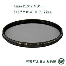 【ふるさと納税】Kenko PLフィルター ZX(ゼクロス) C-PL 77mm