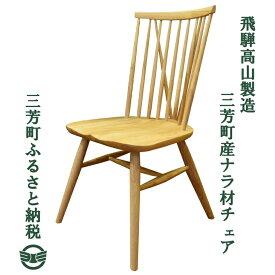 【ふるさと納税】飛騨高山製造三芳町産ナラ材チェア