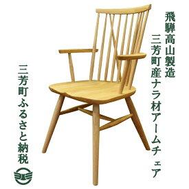 【ふるさと納税】飛騨高山製造三芳町産ナラ材アームチェア