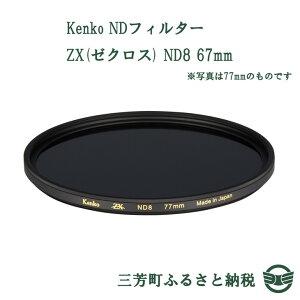 【ふるさと納税】KenkoNDフィルターZX(ゼクロス)ND867mm