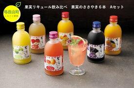 【ふるさと納税】【果実リキュール飲み比べ】 果実のささやき6本 Aセット