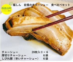 【ふるさと納税】【中華チェーン福しん】自慢の三元豚チャーシュー3種セット