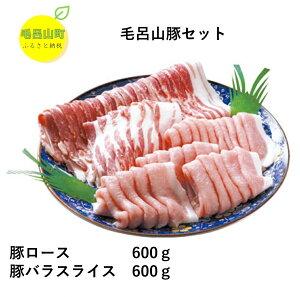 【ふるさと納税】毛呂山豚セット(豚ロース 豚バラ スライス)