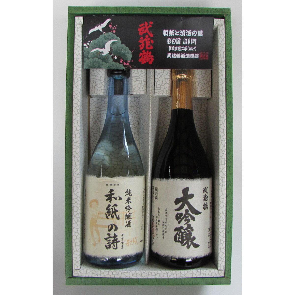 【ふるさと納税】和紙と清酒の里 小川町武蔵鶴酒造『大吟醸・純米吟醸』詰合せ