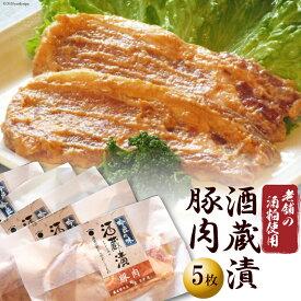 【ふるさと納税】No.005 酒蔵漬(豚肉5枚) 約500g / 酒粕 埼玉県 特産品