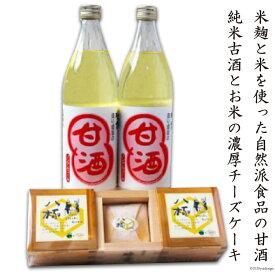 【ふるさと納税】No.013 晴雲の酒蔵スイーツセット(A)