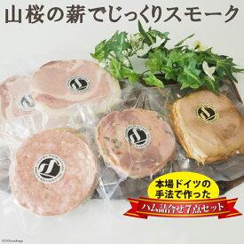 【ふるさと納税】No.041 手づくりハム詰合せ 7点セット 約730g / 生ハム ロース ボンレス 焼豚 ベーコン 埼玉県 特産品