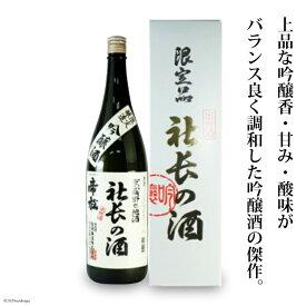 【ふるさと納税】No.043 帝松 吟醸 社長の酒 1800ml / お酒 日本酒 フルーティ 埼玉県 特産品