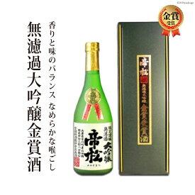 【ふるさと納税】No.047 帝松 無濾過大吟醸金賞酒 720ml / お酒 日本酒 埼玉県 特産品