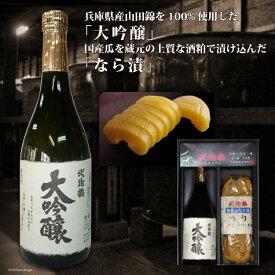 【ふるさと納税】No.086 大吟醸・酒蔵自慢のなら漬詰め合わせ