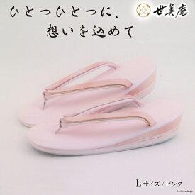 【ふるさと納税】No.094 【L/ピンク】フォーマル用 草履<メーカー直送>