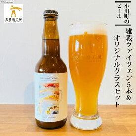 【ふるさと納税】No.097 【小川町のビール】雑穀ヴァイツェン5本&オリジナルグラスセット