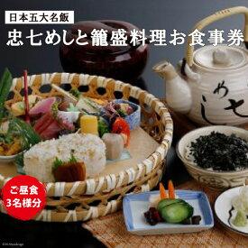 【ふるさと納税】No.109 日本五大名飯忠七めしと籠盛料理 お食事券<ご昼食>(3名様分)
