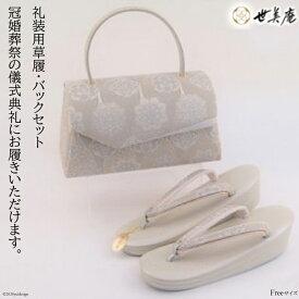 【ふるさと納税】No.111 【シルバー】留袖用 草履・バックセット<メーカー直送>
