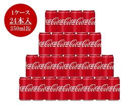 【ふるさと納税】コカ・コーラ 350ml缶 1ケース24本入り