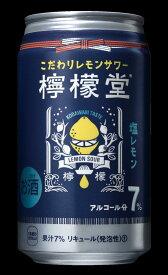 【ふるさと納税】こだわりレモンサワー 檸檬堂 塩レモン 350ml 24本 セット品【アルコール度数7%】  酒 お酒 アルコール飲料 チューハイ