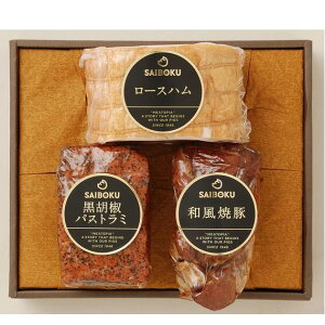 【ふるさと納税】ロースハム、焼豚、パストラミ3種セット 【お肉・豚肉・燻製・スモーク・詰め合わせ】