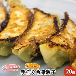 【ふるさと納税】【とんちん館】手作り冷凍餃子 20個 【お肉・豚肉・加工品・惣菜・冷凍・手作り冷凍餃子・餃子・ぎょうざ】