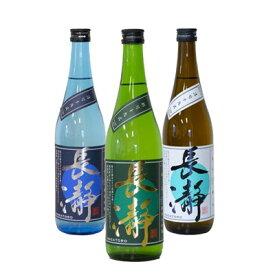 【ふるさと納税】長瀞蔵 清酒 720ml 3本【1204983】