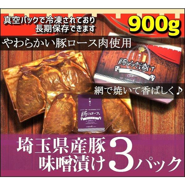 【ふるさと納税】秩父名物「豚の味噌漬け」豚ロース 900g(300g×3パック)行列のできる人気店の味