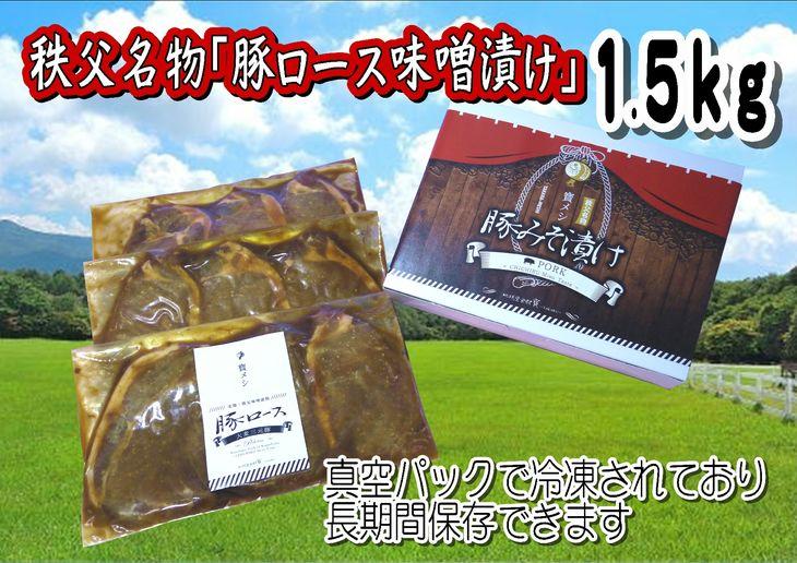 【ふるさと納税】秩父名物「豚の味噌漬け」豚ロース1,500g(300g×5パック)行列のできる人気店の味