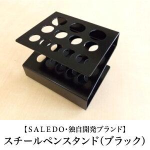 【ふるさと納税】スチールペンスタンド(ブラック)【SALEDO・独自開発ブランド】[0010-0507A]