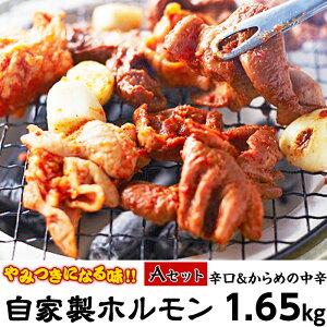 【ふるさと納税】肉 ホルモン 自家製ホルモン1.65kg(Aセット)【やみつきになる味!】[0010-0701A]
