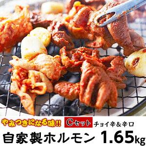 【ふるさと納税】肉 ホルモン 自家製ホルモン1.65kg(Cセット)【やみつきになる味!】[0010-0701C]
