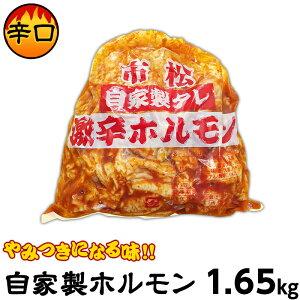 【ふるさと納税】肉 ホルモン 自家製ホルモン1.65kg「辛口」【やみつきになる味!】[0010-0705]