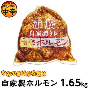 【ふるさと納税】肉 ホルモン 自家製ホルモン1.65kg「からめの中辛」【やみつきになる味!】[0010-0706]