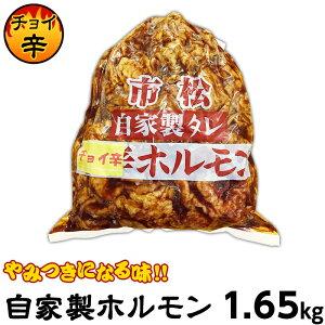 【ふるさと納税】肉 ホルモン 自家製ホルモン1.65kg「チョイ辛」【やみつきになる味!】[0010-0707]